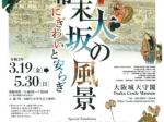 テーマ展「幕末大坂の風景—にぎわいと安らぎ—」大阪城天守閣