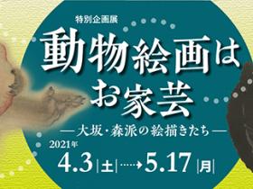 「動物絵画はお家芸 —大坂・森派の絵描きたち—」大阪歴史博物館
