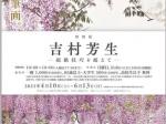 「吉村芳生~超絶技巧を超えて~」神戸ファッション美術館