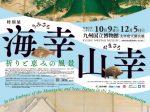 特別展「海幸山幸 - 祈りと恵みの風景 -」九州国立博物館