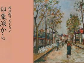 「西洋画コレクション 印象派からエコール・ド・パリの作家たち」BBプラザ美術館