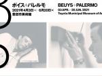 「ボイス+パレルモ」豊田市美術館