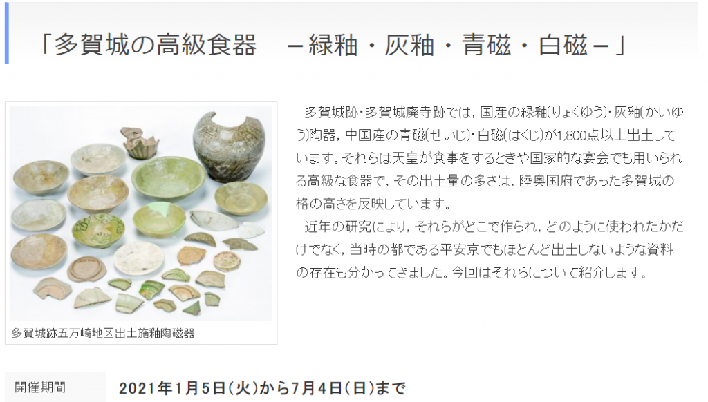 「多賀城の高級食器 -緑釉・灰釉・青磁・白磁-」東北歴史博物館