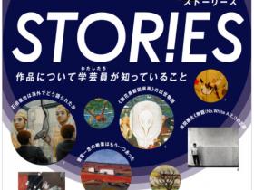 「STORIES ストーリーズ 作品について学芸員(わたしたち)が知っていること」静岡県立美術館