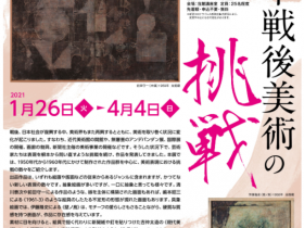 「日本戦後美術の挑戦」静岡県立美術館