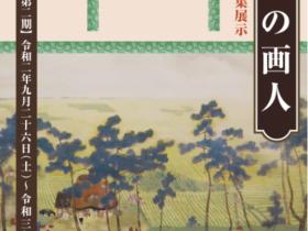 「特集展示 神都の画人Ⅰ・Ⅱ(徴古館別館)」神宮徴古館・農業館