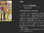 「リランガの絵画展(バチック)」マコンデ美術館