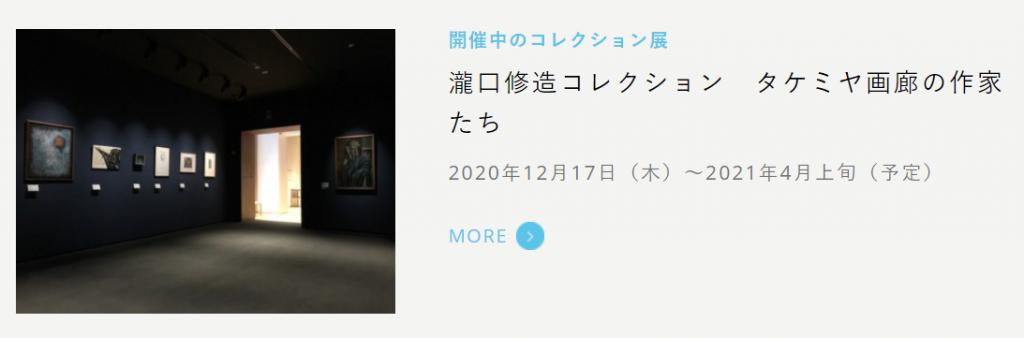 「瀧口修造コレクション タケミヤ画廊の作家たち」富山県美術館