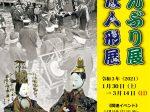 「えんぶり展/ひな人形展」八戸市博物館