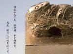 特別展示 国宝金印「漢委奴国王」福岡市美術館