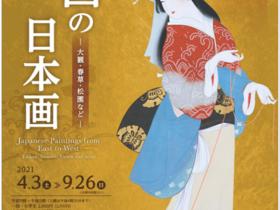 「東西の日本画 —大観・春草・松園など—」岡田美術館