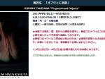 滝沢広 「オブジェに指紋」カスヤの森現代美術館