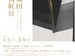 「篠田桃紅展 とどめ得ぬもの 墨のいろ 心のかたち」そごう美術館