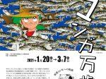 「-追悼展- 矢口高雄 マンガ万歳 画業50年への軌跡」横手市増田まんが美術館