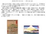 「広重の富士 不二三十六景を中心に」茂木本家美術館