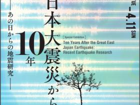 「東日本大震災から10年-あの日からの地震研究」国立科学博物館