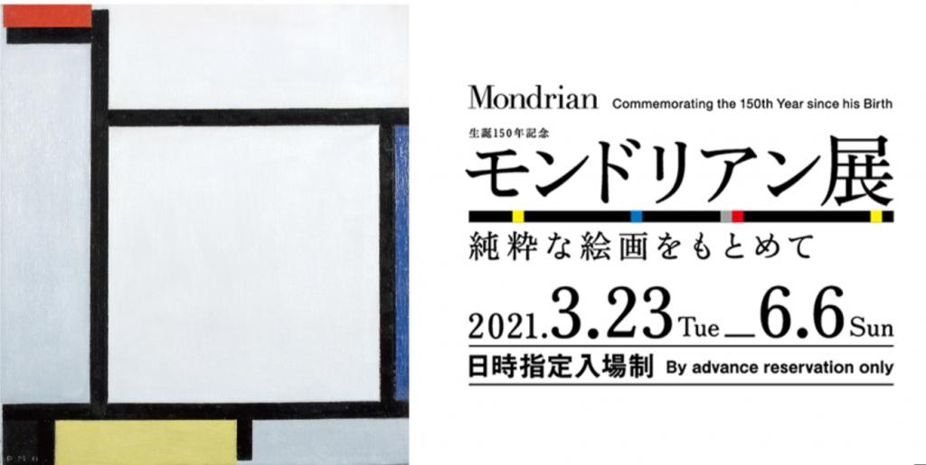 「生誕150年記念 モンドリアン展 純粋な絵画をもとめて」SOMPO美術館