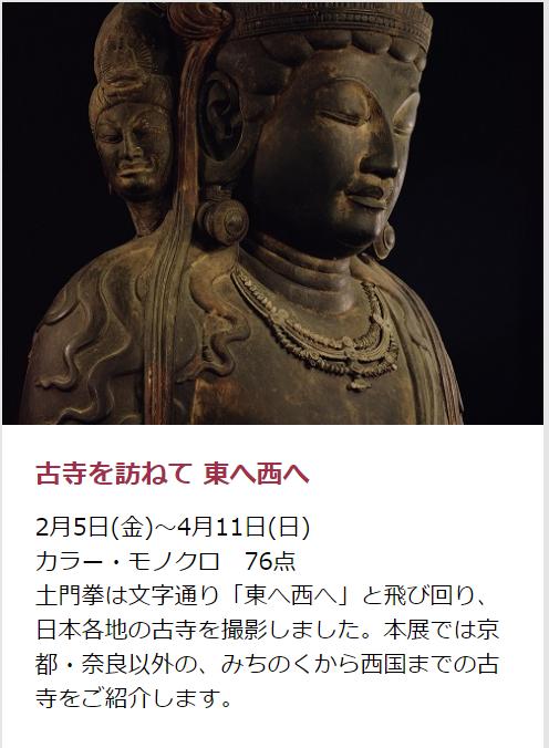 「古寺を訪ねて 東へ西へ」土門拳記念館