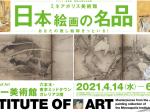 サントリー美術館 開館60周年記念展「ミネアポリス美術館 日本絵画の名品」サントリー美術館