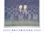 「南桂子生誕110年記念 蝶の行方展」ミュゼ浜口陽三・ヤマサコレクション