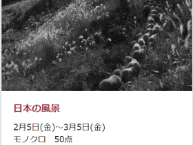 「日本の風景」土門拳記念館