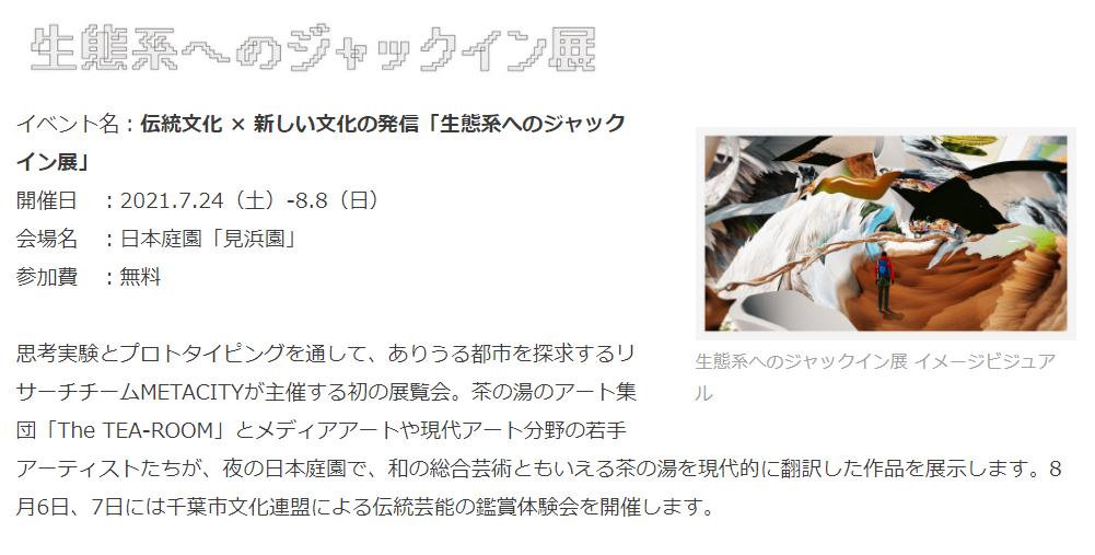 伝統文化 × 新しい文化の発信「生態系へのジャックイン展」-千の葉の芸術祭実行委員会