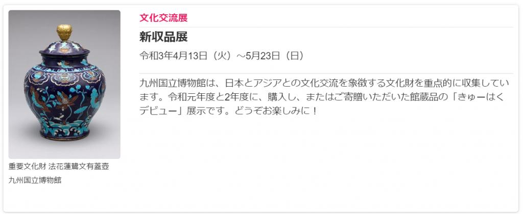 文化交流展「新収品展」九州国立博物館