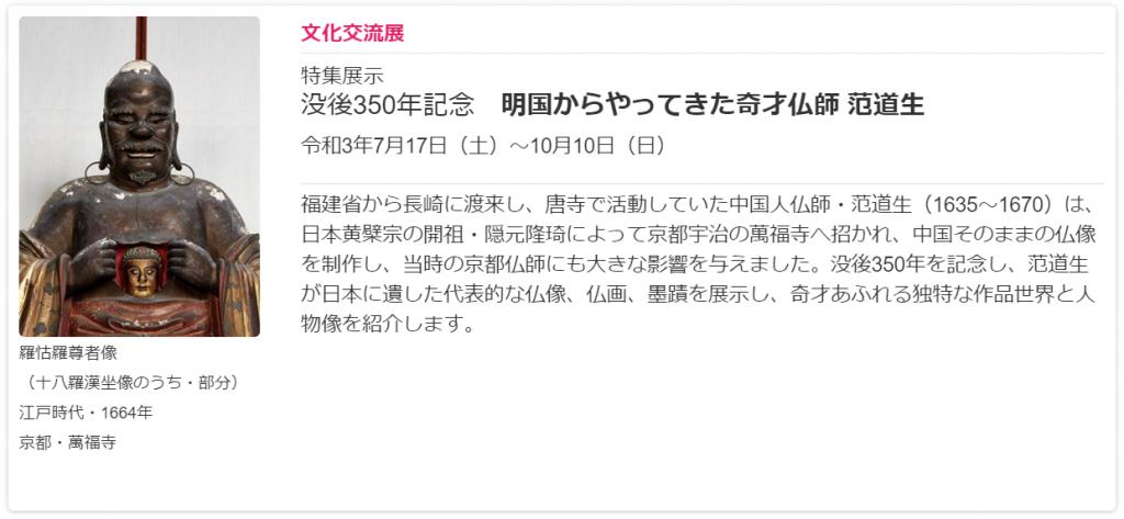 文化交流展-特集展示「没後350年記念 明国からやってきた奇才仏師 范道生」九州国立博物館