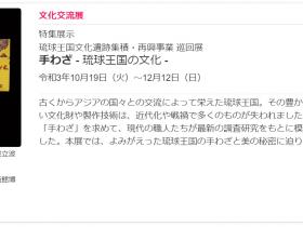 文化交流展-特集展示「琉球王国文化遺跡集積・再興事業 巡回展 手わざ - 琉球王国の文化 -」九州国立博物館