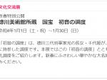 文化交流展-新春特別公開「徳川美術館所蔵 国宝 初音の調度」九州国立博物館