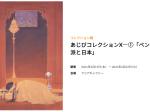 コレクション展 あじびコレクションX―①「ベンガル派と日本」福岡アジア美術館
