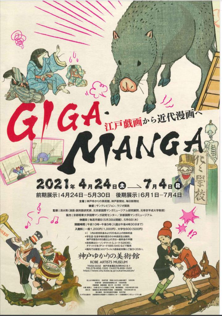特別展「GIGA・MANGA 江戸戯画から近代漫画へ」神戸ゆかりの美術館