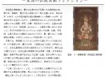 特別展「奈良博三昧-至高の仏教美術コレクション-」奈良国立博物館