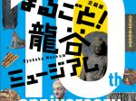 「まるごと! 龍谷ミュージアム —開館10周年記念 館蔵品展—」龍谷大学龍谷ミュージアム