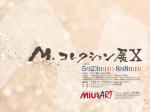 「M.コレクション展Ⅹ」ミウラート・ヴィレッジ/三浦美術館