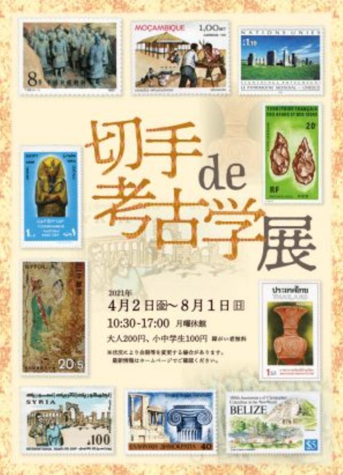 「切手 de 考古学」切手の博物館