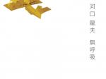 「Artist Voice I:河口龍夫 無呼吸」慶應義塾大学アート・スペース(KUAS)