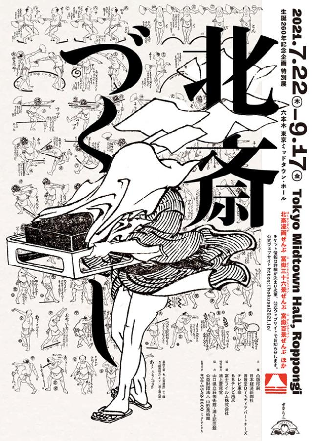 「生誕260年記念企画 特別展「北斎づくし」」東京ミッドタウン・ホール