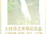 「上村淳之 米寿記念Ⅱ 上村松園・松篁・淳之三代展~鳥たちに魅せられて~」松伯美術館
