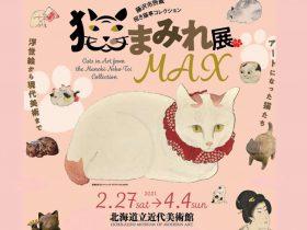 「藤沢市所蔵 招き猫亭コレクション 猫まみれ展 MAX」北海道立近代美術館