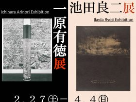 「池田良二展」「一原有徳展」北海道立近代美術館