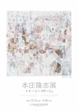 「本庄隆志展」小川原脩記念美術館