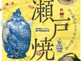「瀬戸焼 受け継がれる千年の技と美」江別市セラミックアートセンター
