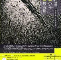 「没後10年 生誕110年 再体験・一原有徳」市立小樽美術館