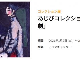 「コレクション展 あじびコレクションX—④大衆歌劇」福岡アジア美術館