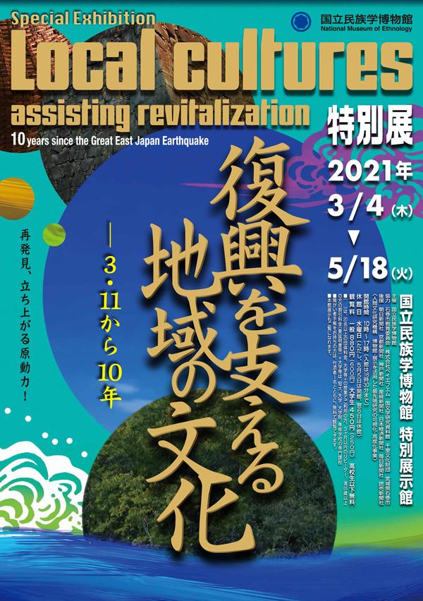 特別展「復興を支える地域の文化―3.11から10年」国立民族学博物館