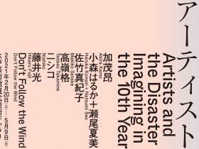 「3.11とアーティスト:10年目の想像」水戸芸術館
