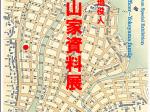 「長崎地役人 横山家資料展」シーボルト記念館
