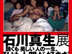 「石川真生展:醜くも美しい人の一生 私は人間が好きだ。」沖縄県立博物館・美術館