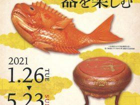 「日本遺産認定記念-琉球の器を楽しむ‼-」浦添市美術館